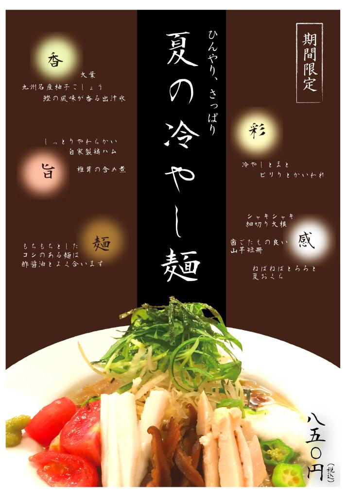 夏の冷やし麺
