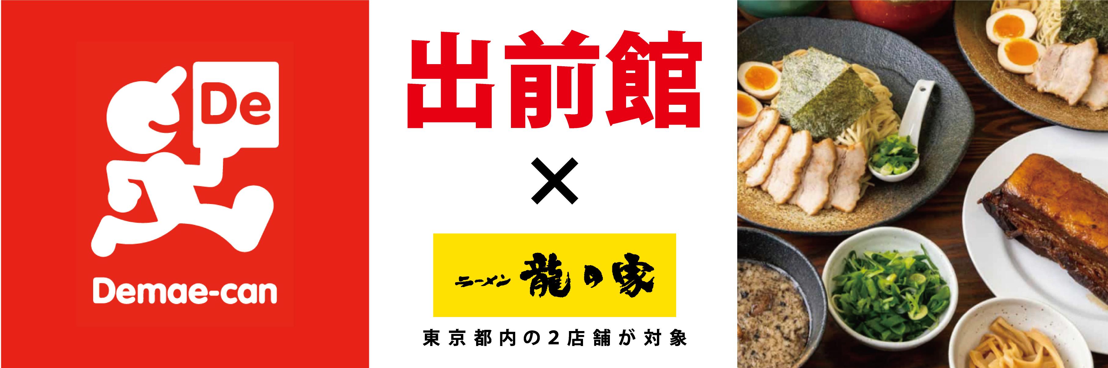 トップスライド-出前館東京